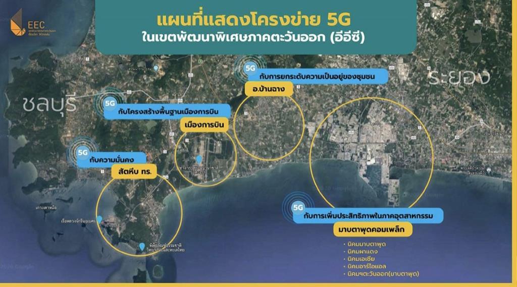 """NTผนึก """"สกพอ.""""เร่งยกระดับบ้านฉางเมืองต้นแบบ 5G แห่งแรกของไทย"""