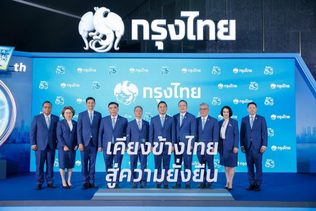 """""""กรุงไทย""""ฉลองครบ 55 ปี เดินหน้าพัฒนาบริการดิจิทัล-ยึดหลัก 5 ecosystems"""