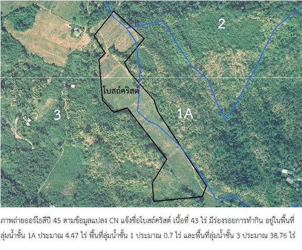 พี่สาวซุปเปอร์สตาร์ชื่อดังเมืองไทยยอมถอย หลังครอบครองที่ดินเขตผืนป่าอนุรักษ์