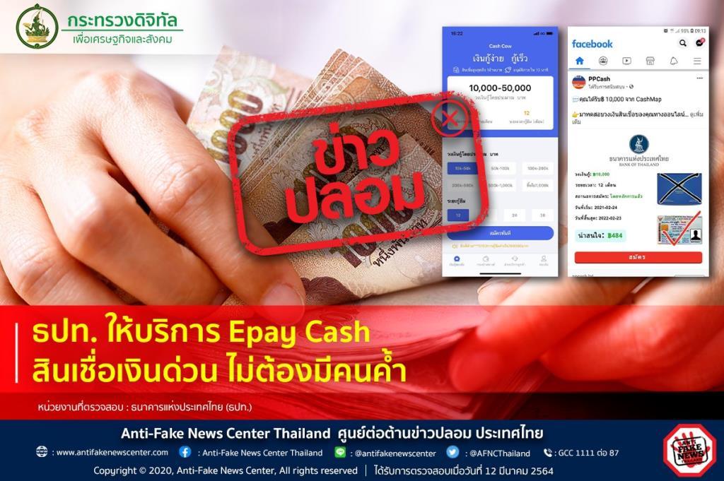 ข่าวปลอม! ธปท. ให้บริการ Epay Cash สินเชื่อเงินด่วน ไม่ต้องมีคนค้ำ