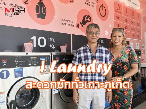 """""""i Laundry"""" บริการเครื่องซักผ้าหยอดเหรียญ เปิดบริการแล้ว 5 สาขา สะดวกซักทั่วเมืองภูเก็ต"""