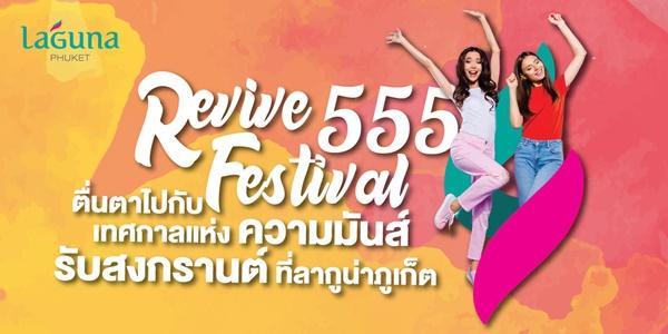 """""""ลากูน่า ภูเก็ต รีไวฟ์ 555 เฟสติวัล"""" เทศกาลแห่งความสนุกต่อเนื่อง 19 วัน กระตุ้นการท่องเที่ยว"""