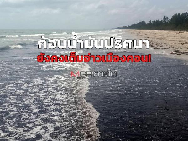 ก้อนน้ำมันปริศนายังคงเต็มอ่าวหัวไทร เมืองคอน ยาวกว่า 40 กิโลเมตรไปจนถึงเขต จ.สงขลา