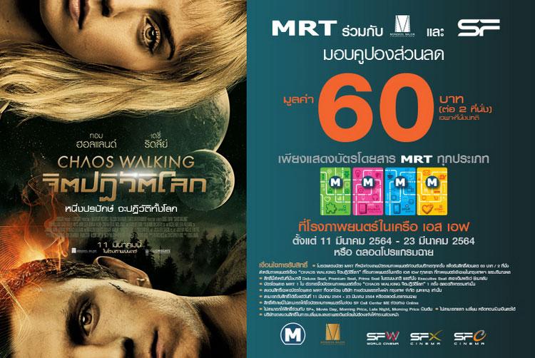 "MRT มอบส่วนลดชมภาพยนตร์ ""CHAOS WALKING จิตปฏิวัติโลก"""