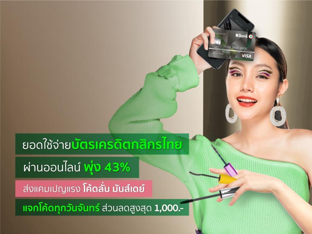 บัตรเครดิตกสิกรไทย ยอดใช้ปี63ทะลุ3.2แสนล้านบาท
