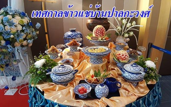 """""""บีชวอล์ค บางแสน""""จัดเทศกาลข้าวแช่บ้านปาลกะวงศ์ ปี  64 ชูเอกลักษณ์ครัวบ้านปาลกะวงศ์"""