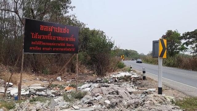 ต้องโดนแบบนี้!อบต.สะแกกรัง ตั้งป้ายสาปแช่งหรา คนมักง่ายขนขยะทิ้งป่าริมถนนกลางเมือง
