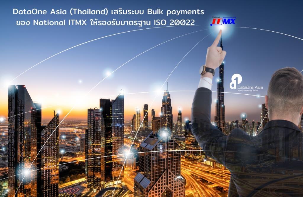 DataOne Asia เสริม ISO 20022 ลงระบบ Bulk payments ของ National ITMX