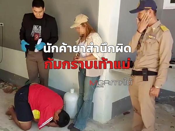 สำนึกผิด! นักค้ายาก้มกราบเท้าแม่หลังเจ้าหน้าที่บุกจับจากการร้องเรียนของชาวบ้าน
