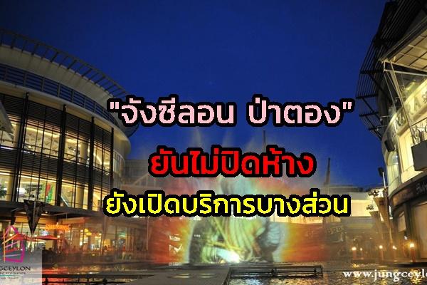 """""""จังซีลอน ป่าตอง""""  ยืนยันไม่ปิดทั้งห้าง  ยังเปิดให้บริการบางส่วนที่มีลูกค้าใช้บริการ"""