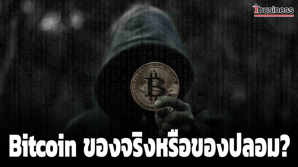 Bitcoin ของจริงหรือของปลอม? / ศักย์ มหาสุวีระชัย