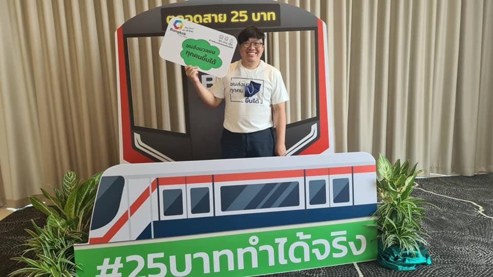 """""""สิริพงศ์"""" ปลุกสื่อส่งเสียงดังปรับค่ารถไฟฟ้าให้เหมาะสม ชูมีบทบาทการเมือง-สังคมรับฟัง"""