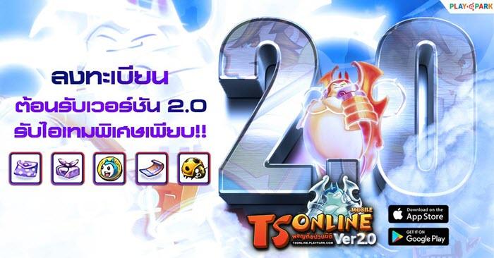 TS Online Mobile ต้อนรับเวอร์ชัน 2.0 ลงทะเบียนล่วงหน้ารับไอเทมพิเศษเพียบ!