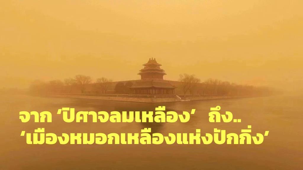 """จาก """"ปิศาจลมเหลือง"""" ในนิยายไซอิ๋ว ถึง """"เมืองในหมอกเหลืองแห่งปักกิ่ง"""""""