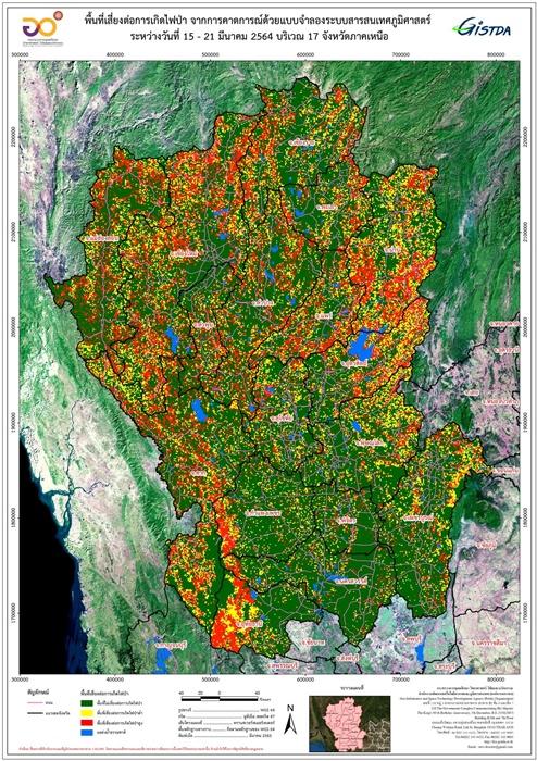 เชียงใหม่-ตาก-น่าน เสี่ยงเกิดไฟป่าสูงสุด ช่วง 15-21 มีนาคมนี้