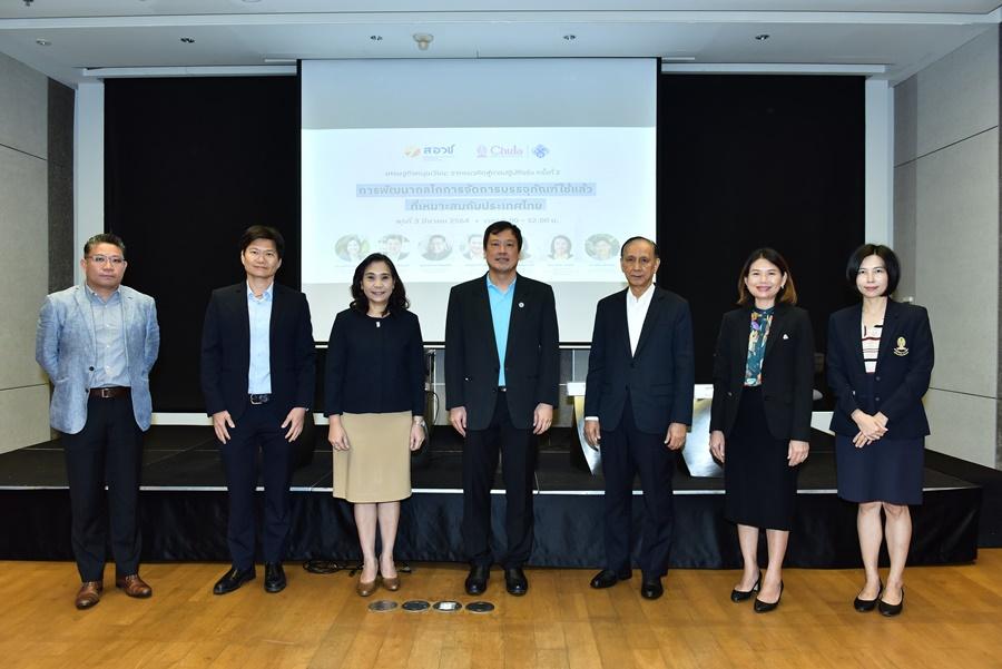 จากซ้ายไปขวา:นายอาร์ชวัส เจริญศิลป์ Environmental Policy Director Pepsico Asia Pacific;  ดร.เพชร มโนปวิตร นักวิชาการด้านสิ่งแวดล้อม; ดร. กาญจนา วานิชกร รองผู้อำนวยการ สอวช.; นายปฏิญญา ศิลสุภดล ผู้อำนวยการฝ่ายความยั่งยืน บริษัทเต็ดตรา แพ้ค (ประเทศไทย) จำกัด; นายสุวิทย์ กิ่งแก้ว ที่ปรึกษาอาวุโส คณะเจ้าหน้าที่บริหาร บมจ. บมจ.ซีพี ออลล์ จํากัด (มหาชน); ดร. สุจิตรา วาสนาดำรงดี นักวิจัย สถาบันวิจัยสภาวะแวดล้อม จุฬาลงกรณ์วิทยาลัย; และคุณพรรรัตน์ เพชรภักดี ผู้อำนวยการ สถาบันการจัดการบรรจุภัณฑ์และรีไซเคิลเพื่อสิ่งแวดล้อม สภาอุตสาหกรรมแห่งประเทศไทย