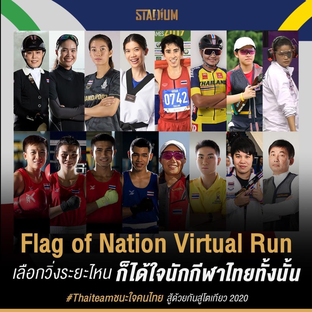 น่องเหล็ก 4,568 คน ร่วมวิ่งผลัดธงชาติสู้ศึกโอลิมปิกเกมส์ - เปิดรับวิ่งสะสมระยะ สมทบทุน 1 ล้าน หนุนนักกีฬาไทย