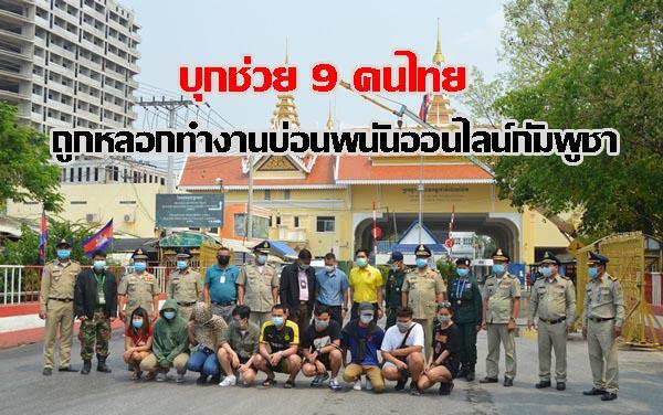 บุกช่วย 9 คนไทยหนีตายจากบ่อนพนันออนไลน์เมืองสีหนุวิลล์หลังถูกหลอกทำงาน-กักขัง