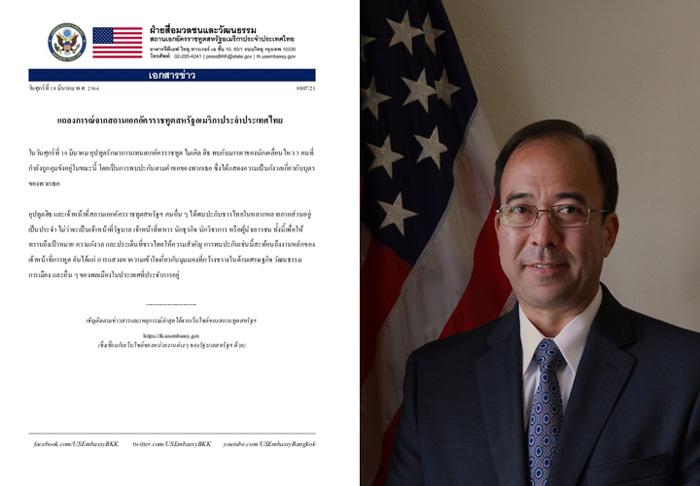"""สถานทูตสหรัฐฯ เผยอุปทูตพบปะกับ """"แม่เพนกวิน-ไผ่"""" ตามคำร้องขอ"""