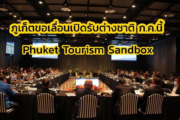 """ภูเก็ตขอเลื่อนเปิดรับต่างชาติ ไม่ต้องกักตัว 1 ก.ค.นี้ ภายใต้แนวคิด """"Phuket Tourism Sandbox"""" หวังสร้างรายได้ 8.4 หมื่นล้าน"""
