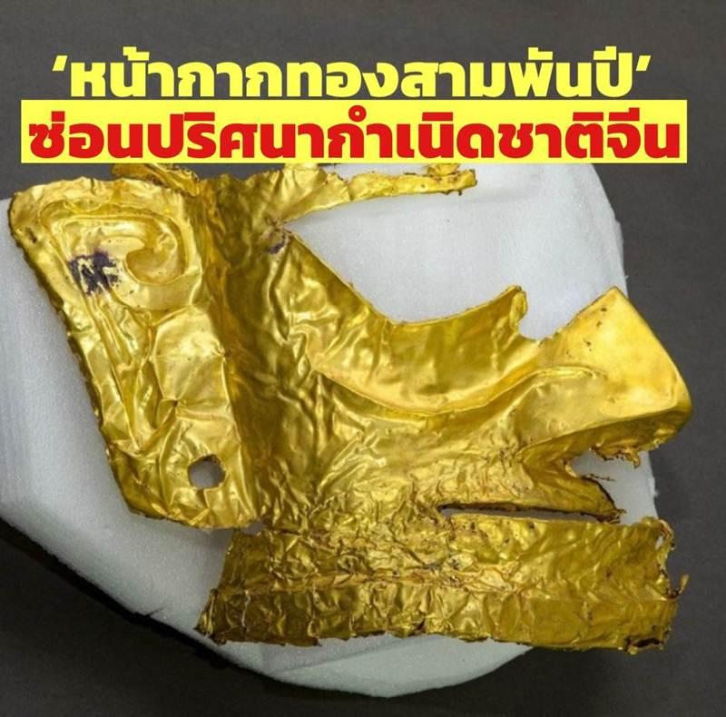 ชิ้นส่วนหน้ากากทองคำ หนึ่งในโบราณวัตถุที่พบในการขุดค้นแหล่งโบราณคดีซันซิงตุยครั้งล่าสุด ที่จะเผยถึงกำเนิดชาติจีน (แฟ้มภาพซินหัว)