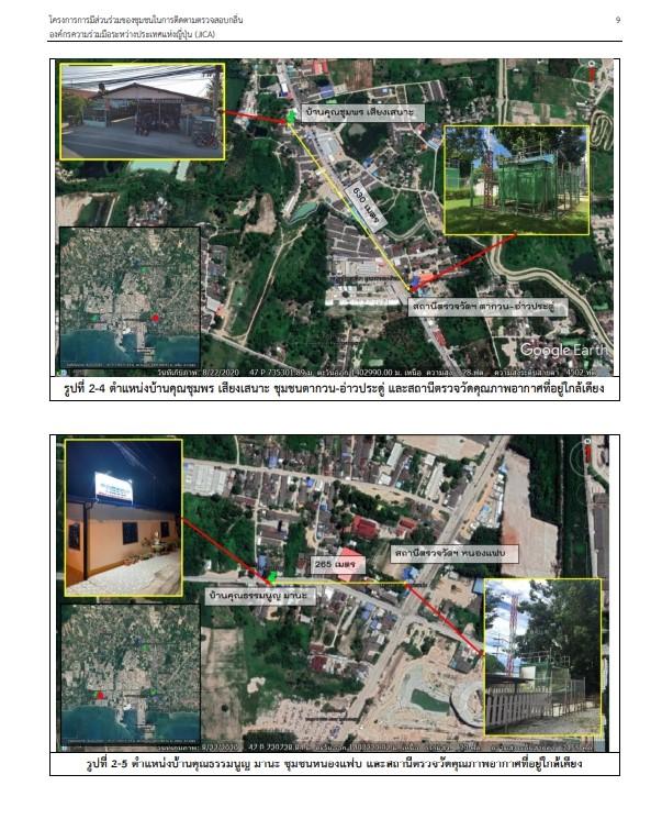 กนอ.-JICAโชว์ผลสำเร็จจัดการมลพิษนิคมฯมาบตาพุด