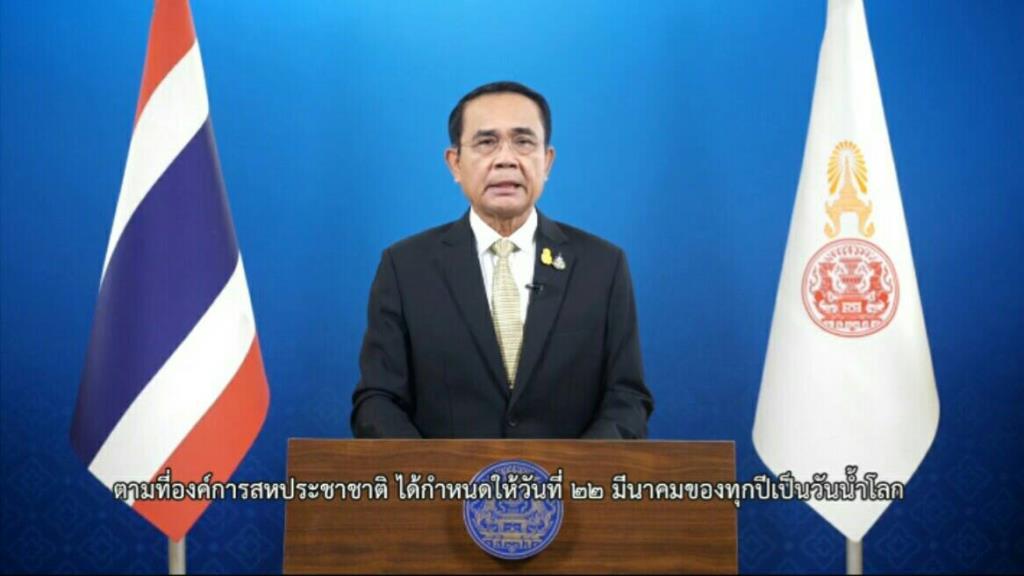 นายกรัฐมนตรี ออกสารเนื่องใน วันน้ำโลก ประจำปี 2564  ชี้ไทยเจอวิกฤตน้ำ เหตุประชากรเพิ่ม ขอใช้น้ำอย่างรู้คุณค่า