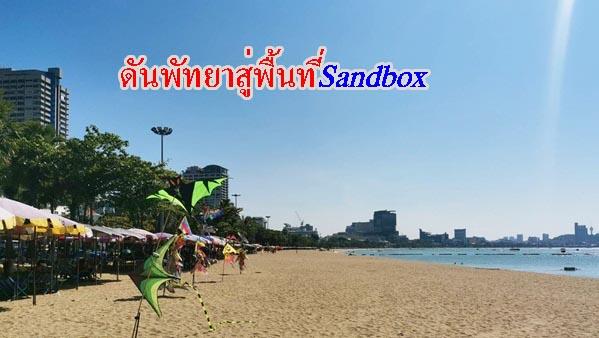 พร้อมดันชลบุรี-พัทยาเป็นพื้นที่ Sandbox รับนักท่องเที่ยวต่างชาติแบบไม่กักตัว