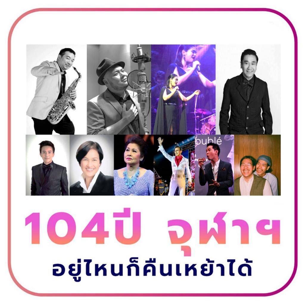 """สมาคมนิสิตเก่าจุฬาฯ จัด """"104 ปี จุฬาฯ อยู่ไหนก็คืนเหย้าได้"""" ออนไลน์เต็มรูปแบบ เริ่ม 20 มี.ค. ทางเพจ Chula Alumni และ Chulalongkorn University"""