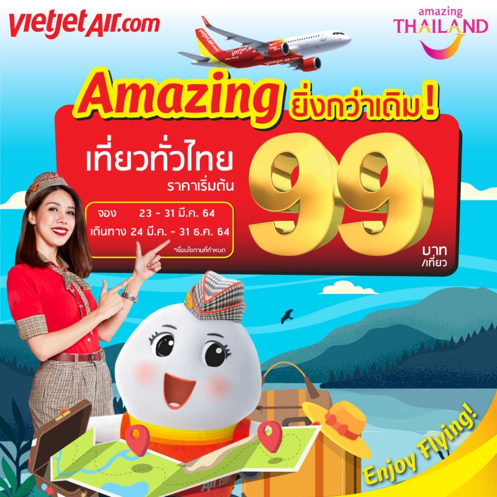 """ททท. หนุนไทยเวียตเจ็ท ออกโปรฯ """"Amazing ยิ่งกว่าเดิม"""" ตั๋วเริ่มต้น 99 บาท"""