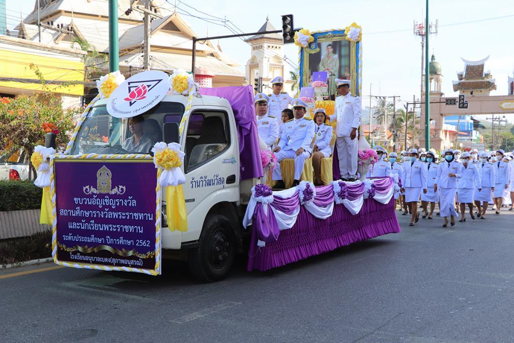 ร.ร.อนุบาลเบตง (สุภาพอนุสรณ์) จัดพิธีฉลองรางวัลโรงเรียนพระราชทาน