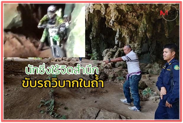 ไร้จิตสำนึก ! นักบิดนับ 10 คัน ขับรถวิบากซิ่งในถ้ำแหล่งโบราณสถาน