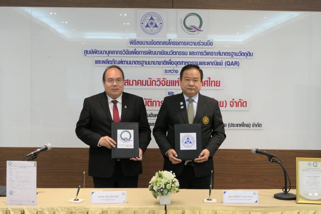 """""""เซ็นทรัลแล็บไทย""""จับมือสมาคมนักวิจัยแห่งประเทศไทยดันวิเคราะห์มาตรฐานกัญชง-กัญชา พัฒนาคุณภาพผลิตภัณฑ์"""
