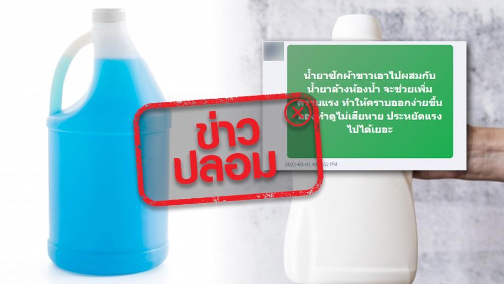 ข่าวปลอม! ผลิตภัณฑ์ซักผ้าขาวผสมผลิตภัณฑ์ล้างห้องน้ำเพิ่มความแรงในการขจัดคราบ