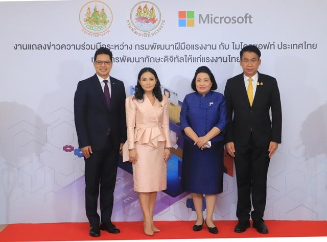 ก.แรงงาน ร่วมมือ ไมโครซอฟท์ ประเทศไทย ยกระดับทักษะดิจิทัลแก่ 4 ล้านแรงงานไทย
