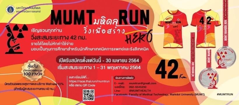"""ม.มหิดล จัดวิ่งออนไลน์ """"MUMT มหิดล RUN วิ่งเพื่อสร้าง HERO 42 Km."""" เฟ้นหาฮีโร่ส่งเสริมสุขภาวะไทย"""