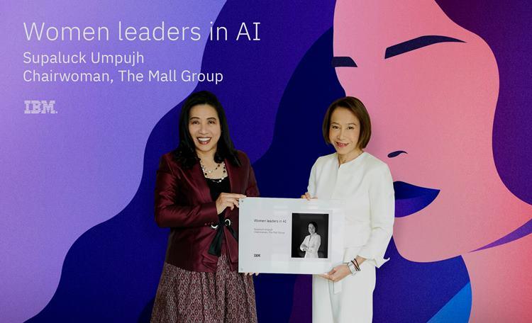 'ศุภลักษณ์ อัมพุช' ประธานฯ เดอะมอลล์ กรุ๊ป  คว้ารางวัล Women Leaders in AI ปี 2021