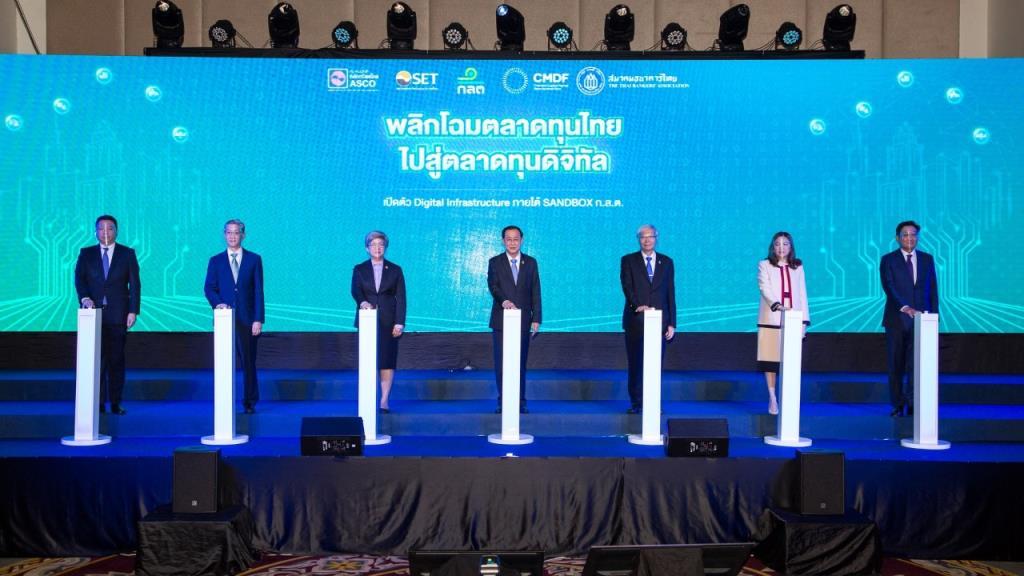"""ก.ล.ต.เปิด""""Digital Infrastructure""""พลิกโฉมตลาดทุนไทยสู่ยุคดิจิทัล"""