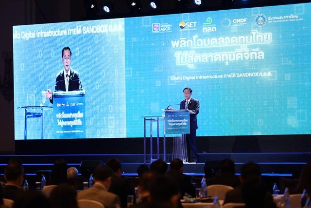 """ก.ล.ต. เปิดตัว """"Digital Infrastructure"""" ผนึกภาครัฐ-เอกชน พลิกโฉมตลาดทุนไทยสู่ตลาดทุนดิจิทัล"""