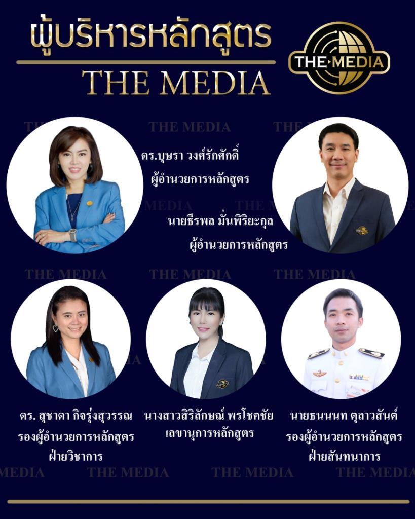เข้าใจสื่อกับหลักสูตร The Media สู่ความสำเร็จของธุรกิจ