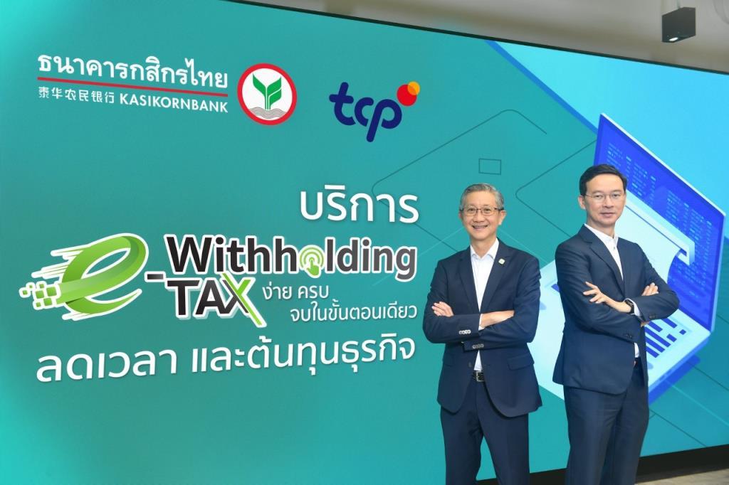 KBANKหนุนกลุ่มธุรกิจTCP จัดการภาษีหัก ณ ที่จ่าย