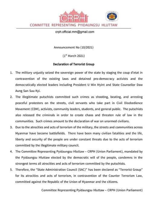 ประกาศ CRPH ให้ SAC และกองทัพพม่าเป็นกลุ่มก่อการร้าย