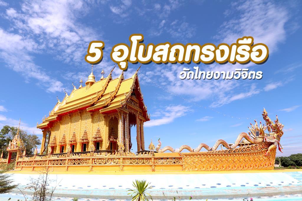 """""""5 โบสถ์ทรงเรือ"""" งามวิจิตรโบสถ์สวยในวัดไทย"""