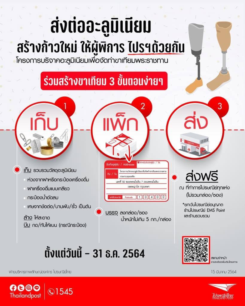 """ปณท.ชวนคนไทยส่งต่อ""""วัสดุอะลูมิเนียม""""ทำขาเทียมพระราชทาน"""