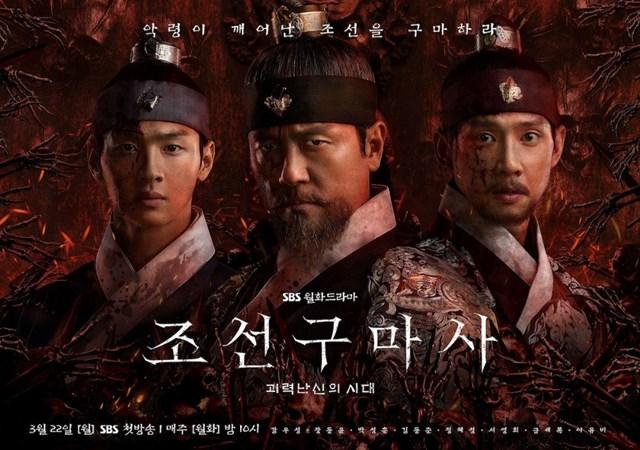 """เกาหลีวุ่น ยุติออกอากาศซีรีส์ """"Joseon Exorcist"""" หลังฉายแค่ 2 ตอน เหตุบิดเบือนประวัติศาสตร์เปิดศึกจีน – เกาหลี"""