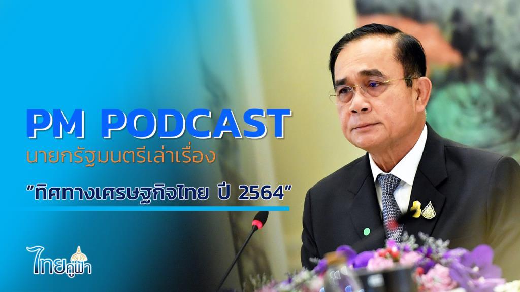 นายกฯ ลั่นไทยพร้อมเปิดประเทศ รับนักท่องเที่ยวกักตัวจว.ยอดนิยม ขอร่วมมือให้จีดีพีโตร้อยละ 4