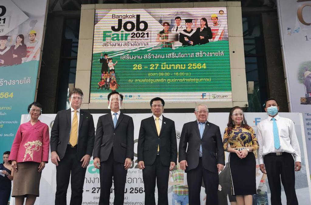 ฟอร์จูนทาวน์ ร่วมกับ กรมการจัดหางาน กระทรวงแรงงาน จัด Bangkok Job Fair 2021 @ Fortune Town เสริมงาน สร้างคน เสริมโอกาส สร้างรายได้