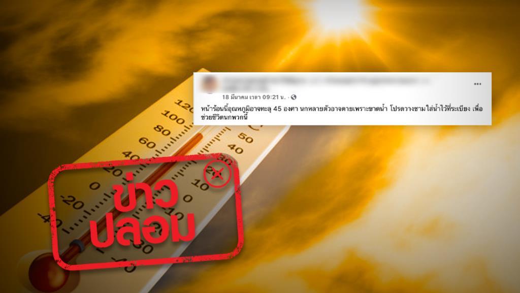 ข่าวปลอม! ฤดูร้อนปี 2564 อุณหภูมิอาจสูงถึง 45 องศาเซลเซียส