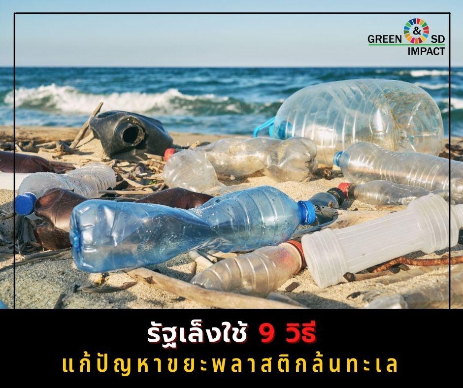 รัฐบาลเอาจริง!!  เล็งใช้ 9 มาตรการ แก้ปัญหาขยะพลาสติกในทะเล