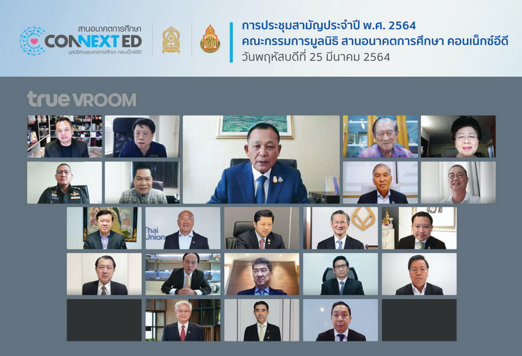 """ก้าวต่อไปสู่การพัฒนาที่มั่นคงและยั่งยืน ... """"มูลนิธิสานอนาคตการศึกษา คอนเน็กซ์อีดี"""" จัดการประชุมสามัญ ประจำปี 2564 เดินหน้าสร้างวัฒนธรรมการมีส่วนร่วม ขับเคลื่อนการศึกษาไทย"""